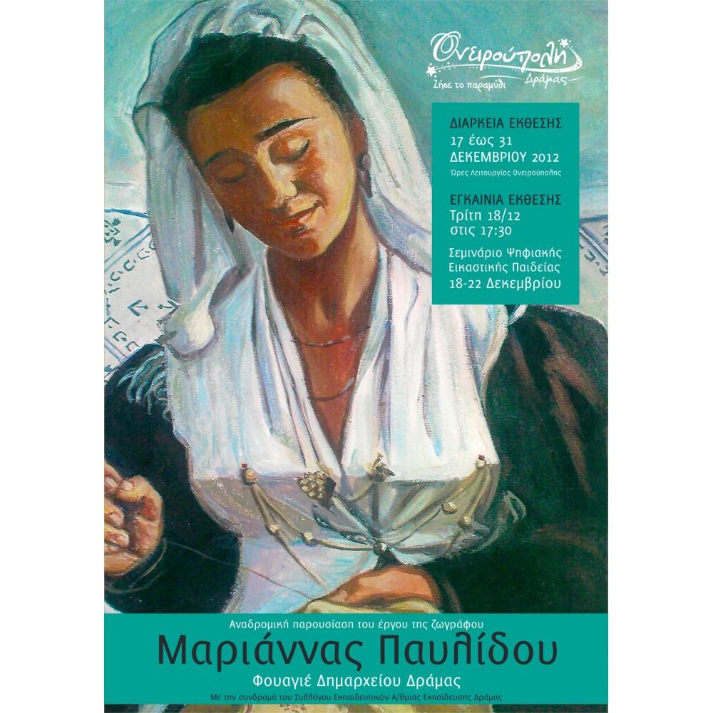 Φουαγιέ Δημαρχείου Δράμας, 17-31.12.2012