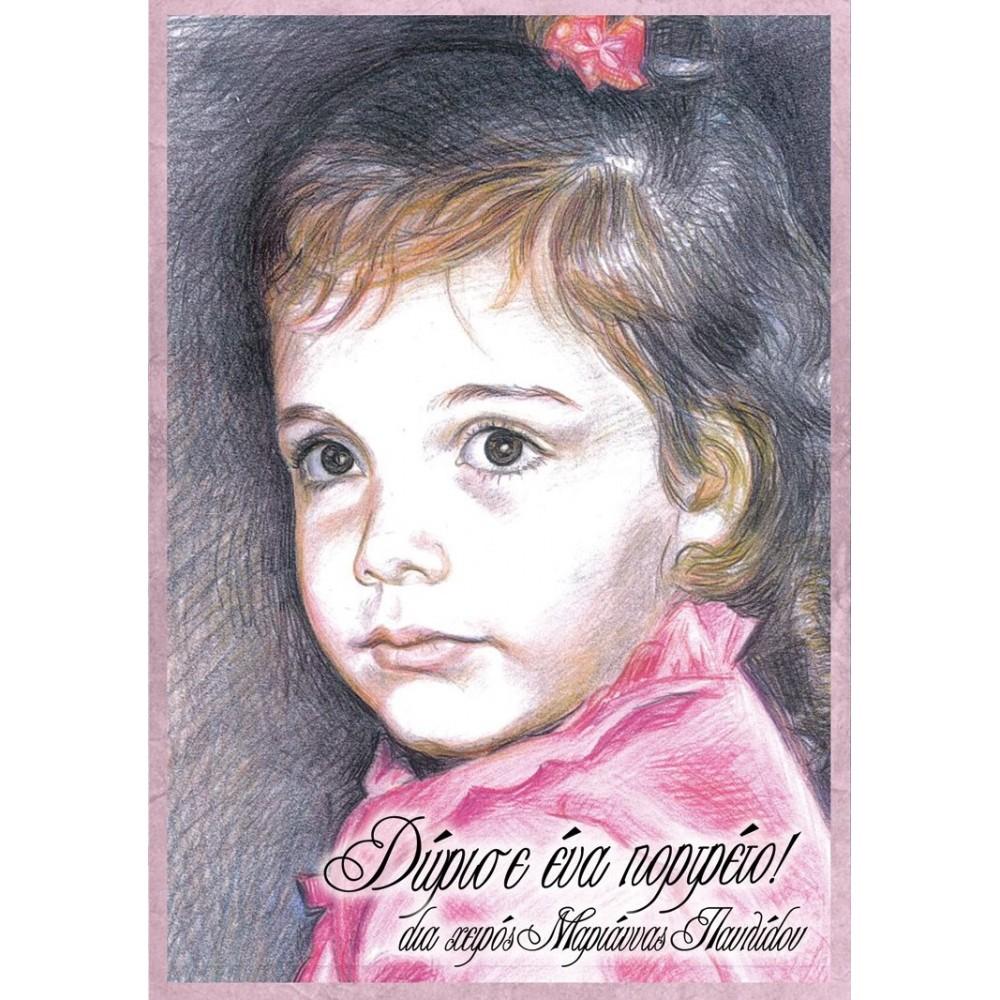 Η μικρή Χριστίνα, 2009