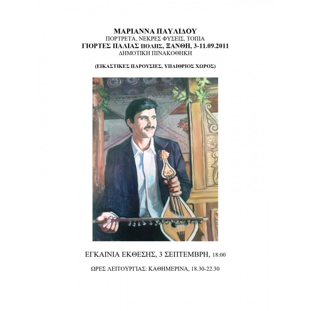 Ξάνθη, Γιορτές παλιάς πόλης, Δημοτική Πινακοθήκη, 3-11.09.2011