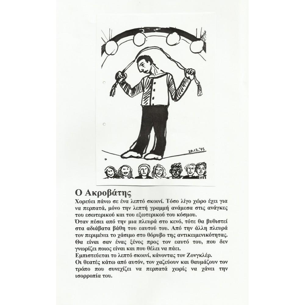 Ο ακροβάτης, κείμενο, 1995