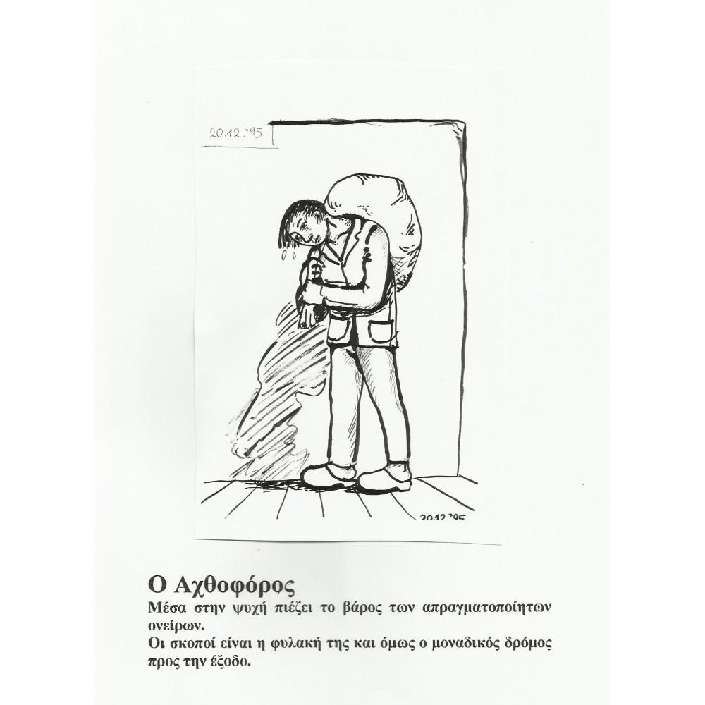 Ο αχθοφόρος, 1995